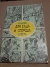 купить книгу Мишин А. - Для сада и огорода. Поделки и советы