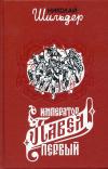 купить книгу Шильдер, Николай - Император Павел Первый