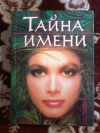 Купить книгу Зима Д.; Зима Н. - Тайна имени