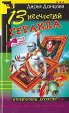 купить книгу Донцова - 13 несчастий Геракла