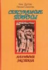 Купить книгу Ник Дуглас, Пенни Слингер - Сексуальные тайны: алхимия экстаза