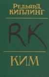 купить книгу Автор: Редьярд Джозеф Киплинг - Ким