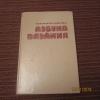 Купить книгу Максимова М. В. - Азбука вязания.