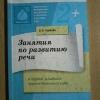 Купить книгу Гербова В. В. - Занятия по развитию речи в первой младшей группе детского сада