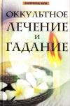 Купить книгу Е. П. Комрат, А. С. Колотило - Оккультное лечение и гадание