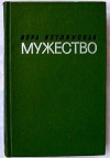 Кетлинская, Вера - Мужество
