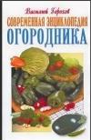 Купить книгу В. Горохов - Современная энциклопедия огородника