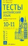 Музланова, Е. С. - Тесты: Английский язык: 10–11 класс