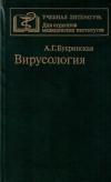 Купить книгу А. Г. Букринская - Вирусология