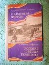 Купить книгу Телепоровский Л.; Ильин С.; Кудинов П.; Кудинов О. - С именем Фрунзе. Золотая звезда генерала