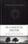 Купить книгу Жанна де Зальцман - Реальность Бытия: Четвертый Путь Гурджиева