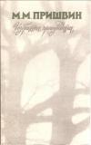 Купить книгу Пришвин М. М. - Пришвин М. М. Избранные произведения
