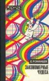 Купить книгу Романцев, Е.Ф. - Закономерные чудеса
