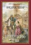 Купить книгу Фредерик Ленуар - Пророчество Луны. Шипы и розы