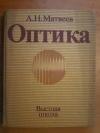 Купить книгу Матвеев А. Н. - Оптика: Учебное пособие для студентов физических специальностей вузов