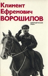 Акшинский В. С. - Климент Ефремович Ворошилов. Биографический очерк.