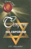 Купить книгу Абрамович М. Л. - Секрет по-еврейски