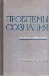 Купить книгу В. М. Банщиков - Проблемы сознания. Материалы симпозиума