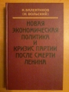 Купить книгу Валентинов Н. В. - Новая экономическая политика и кризис партии после смерти Ленина