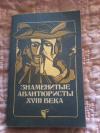 Купить книгу  - Знаменитые авантюристы XVIII века