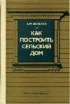 Купить книгу Шепелев, А.М - Как построить сельский дом