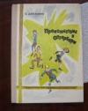 Купить книгу Дей Льюис - Происшествие в Оттербери