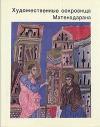 Купить книгу Дрампян И. Р., Корхмазян Э. М. - Художественные сокровища Матенадарана