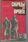 Демидов В. И. - Снаряды для фронта. авторская подпсь на форзаце