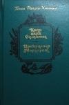 Купить книгу Генри Райдер Хаггард - Копи царя Соломона. Прекрасная Маргарет