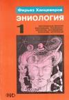 Купить книгу Фирьяз Ханцеверов - Эниология в 3 томах