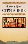 Купить книгу Стругацкий, А.; Стругацкий, Б. - Том 1. Страна багровых туч