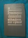 Купить книгу Ред. Рубин Ю. Б., Солдаткин В. И. - Бухгалтерско - аудиторский портфель. Книга предпринимателя. Книга бухгалтера. Книга аудитора.