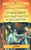 Купить книгу А. Н. Радищев - О человеке, его смертности и бессмертии