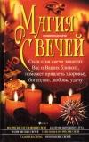 Купить книгу Л. А. Мороз - Магия свечей