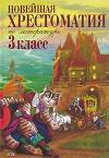 Купить книгу [автор не указан] - Новейшая хрестоматия по литературе. 3 класс