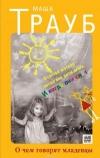 Купить книгу Маша Трауб - О чем говорят младенцы