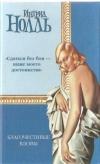 Купить книгу Ингрид Нолль - Благочестивые вдовы