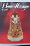 Купить книгу Енишерлов, В.П. - Наше Наследие - 1991. В 6 томах