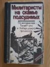 Купить книгу Рагинский М. Ю. - Милитаристы на скамье подсудимых. По материалам Токийского и Хабаровского процессов
