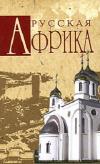 Купить книгу Н. Н. Николаев - Русская Африка