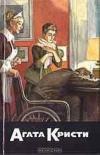 Купить книгу Агата Кристи - Собрание сочинений. Том 15. Причуда (сборник)