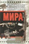 Купить книгу Попенкер М. Р. - Штурмовые винтовки мира