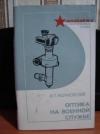 Купить книгу Разумовский, И.Т. - Оптика на военной службе