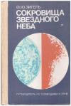 Купить книгу Зигель, Ф.Ю. - Сокровища звездного неба: Путеводитель по созвездиям и Луне