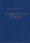 Купить книгу Громова, Н.В. - Русско-суахили словарь