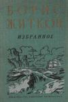 Купить книгу Борис Житков - Избранное: Морские истории, Рассказы о животных, Что бывало