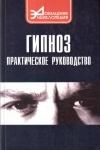 Купить книгу А. С. Куделин, А. В. Геращенко - Гипноз. Практическое руководство