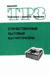 Купить книгу Каменев, В.М. - Отечественные бытовые магнитофоны