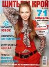 Купить книгу  - Шитье и крой №11 2009