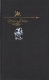 Купить книгу Франсуа Рабле - Гаргантюа и Пантагрюэль